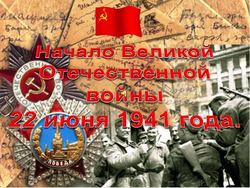 http://yarcb.my1.ru/2016b/22_ijunja-nachalo_vojny.jpg